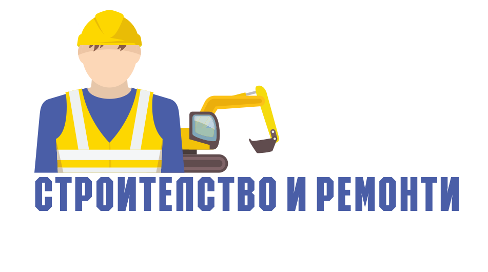 Строителство и ремонти Варна